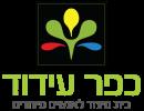kfar idud logo